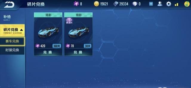 QQ飞车1.png