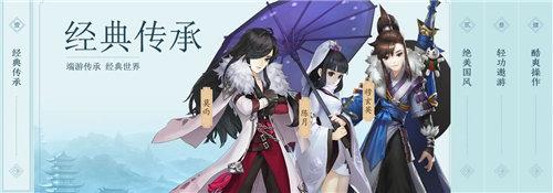 剑网3:指尖江湖1.jpg