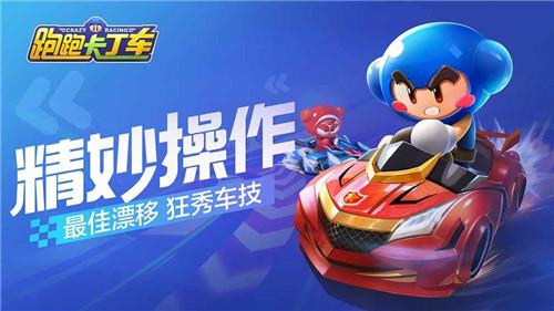 跑跑卡丁车官方竞速版.jpg