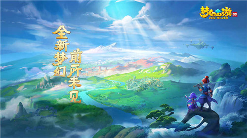 梦幻西游3D.jpg