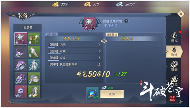 斗破苍穹 2.png